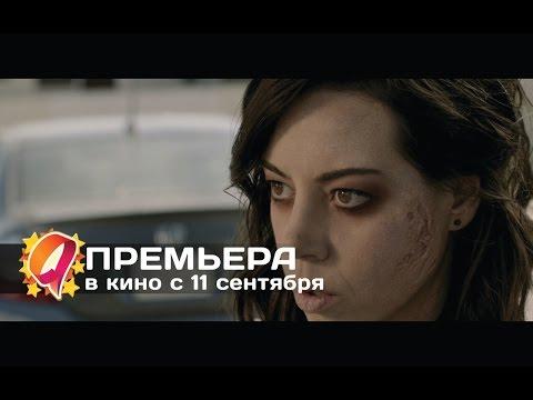 Если твоя девушка - зомби (2014) HD трейлер | премьера 11 сентября