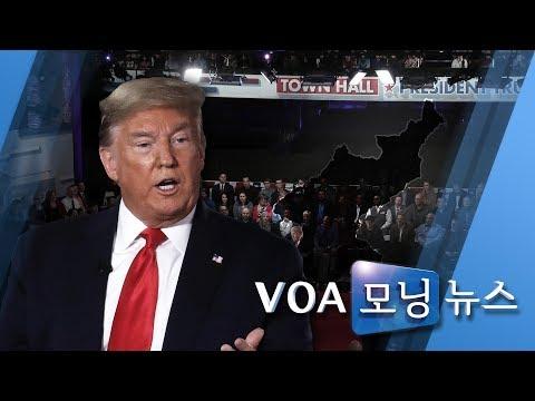 [VOA 모닝 뉴스] 2020년 3월 7일