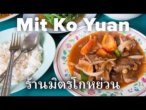 Delicious Razor Clams and Tom Yum at Mit Ko Yuan (ร้านมิตร ...