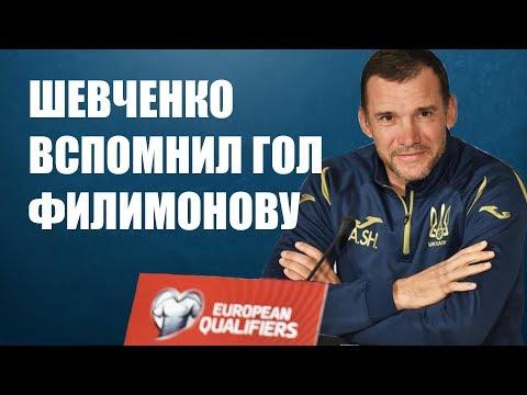 Украина - Литва: Шевченко о голе Филимонову в матче с Россией
