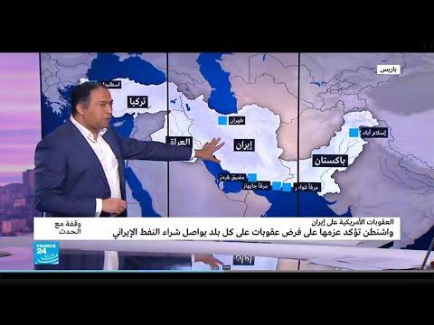 هل ايران قادرة على مواجهة المزيد من العقوبات الأمريكية؟  - نشر قبل 3 ساعة