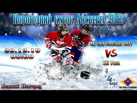 ХК СКА Стрельна 2017 VS ХК Рига - Новогодний кубок Айсберга 2019