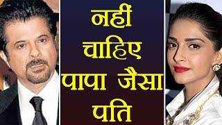Sonam Kapoor Wedding: Sonam DOESN'T want husband like Anil Kapoor   FilmiBeat