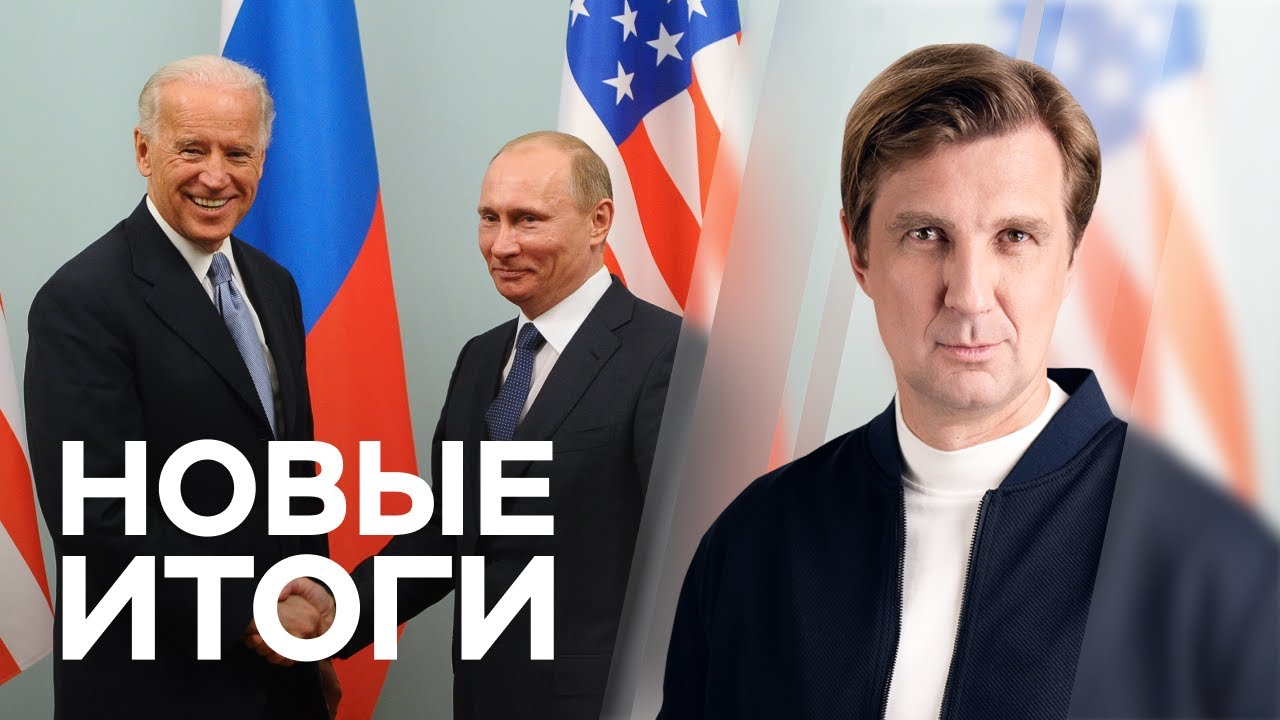 Сделка или катастрофа: о чем договорились Путин с Байденом и можно ли предотвратить войну с Украиной