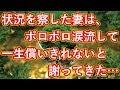 【修羅場】エリート家系の妻が不倫にどハマり! - YouTube
