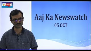 Aaj Ka Newswatch (05 Oct, 2019) | Current Affairs | For UPSC,SSC,Railway,Banking & Other Exams