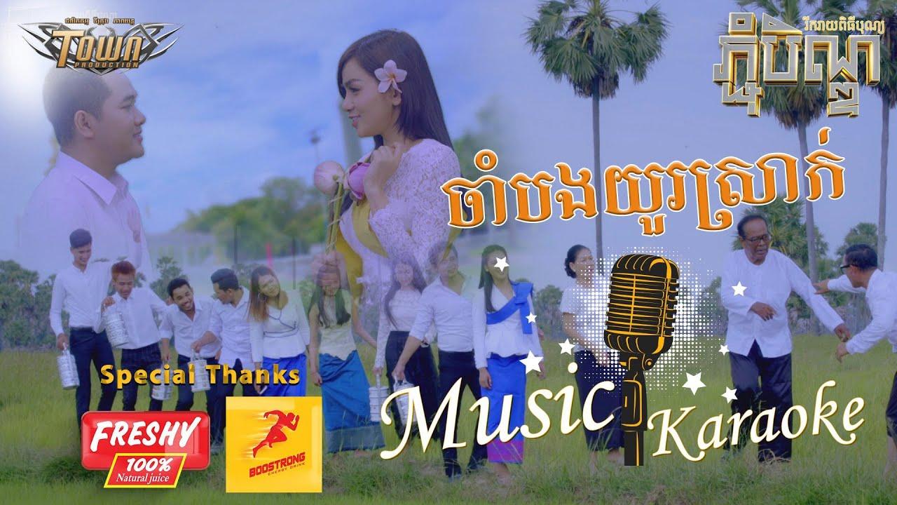 ចាំបងយួរស្រាក់ - សុគន្ធ ថេរ៉ាយុ & រ៉ាប៊ី - Therayu - Rabee Official Karaoke (ភ្ជុំបិណ្ឌ២០២០)