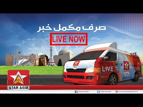 Star Asia News Live Stream - Pakistan News Live