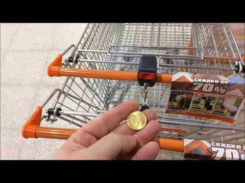 Как вытащить монетку из тележки