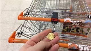 Как взять на входе тележку в маркете без монетки.