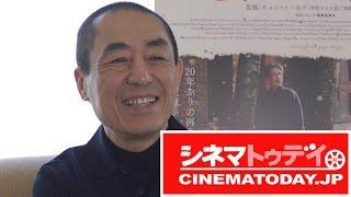 『紅いコーリャン』や『初恋のきた道』などで知られる中国映画界の巨匠...