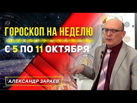 ГОРОСКОП НА НЕДЕЛЮ с 5 ПО 11 ОКТЯБРЯ l АЛЕКСАНДР ЗАРАЕВ 2020