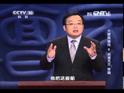 """20140425 百家讲坛 大唐英雄传 09 """"托塔天王""""李靖"""
