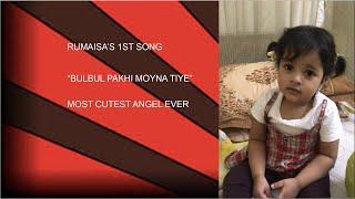 #home quarantine creativity bulbul pakhi moyna tiye by cutest angel ever site link: https://youtu.be/hkw307_er5u #bulbul_pakhi#moyna_tiye#home_studio -------...