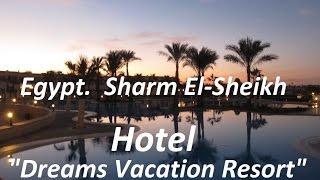 Шарм эль Шейх. Отель