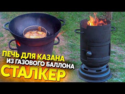Печка из газового баллона