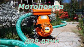 Мотопомпа для дачи. Первый пуск МПБ-250(, 2012-08-21T14:06:31.000Z)