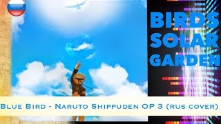 BSG Blue Bird Naruto Shippuden OP 3 AI Rus Cover