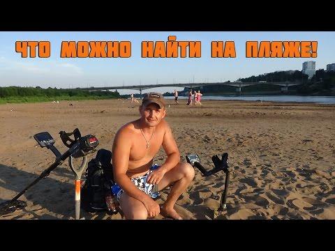 Что можно найти на пляже?
