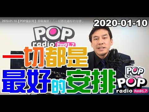 2020-01-10【POP撞新聞】黃暐瀚談:「一切都是最好的安排」