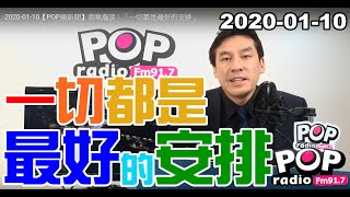 Baixar 2020-01-10【POP撞新聞】黃暐瀚談:「一切都是最好的安排」