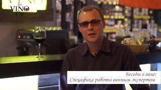 Специфика работы винного эксперта в Украине — Даниил Замойский
