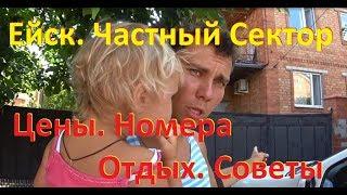 видео Ейск отзывы / Отдых на Азовском море 2018 — Ейск