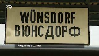 Wünsdorf - Вюнсдорф: сюжет DW. 2016.
