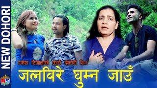 New Lok Dohori 2018 Jalbire Ghumna Jau By Ramesh Rijal & Gita Devi | Pradip, Aausha, Sujan, Achita