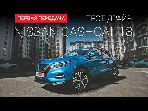 """Nissan Qashqai (Ниссан Кашкай): тест-драйв от """"Первая передача"""" Украина"""