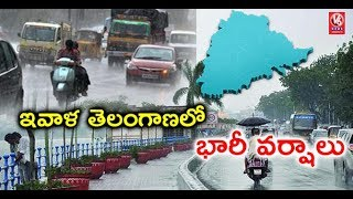 Weather Report : Heavy Rainfall Expected In Next 48 Hours In Most Parts Of Telangana | V6 News