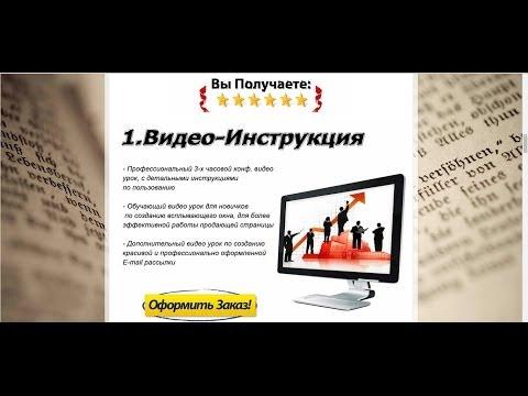 Как создать одностраничный сайт, или Продающую страницу