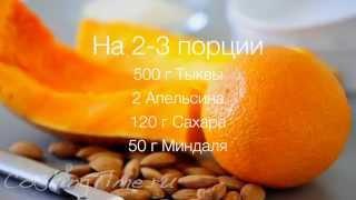Тыквенно-Апельсиновый Крамбл - легкий рецепт вкусного оригинального десерта