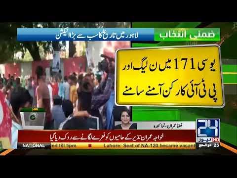 PTI vs PMLN - Na 120