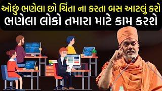 ઓછું ભણેલા છો ચિંતા ના કરતા બસ આટલું કરો ભણેલા લોકો તમારા માટે કામ કરશે By Gyanvatsal Swami