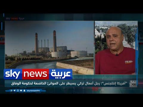 غرفة الأخبار| تركيا والاقتصاد الليبي.. استثمار في الفوضى  - 20:58-2020 / 8 / 1