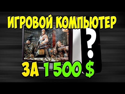 видео: Мощный компьютер i5 + gtx 970 за 1500$ или 53000руб или 20000грн