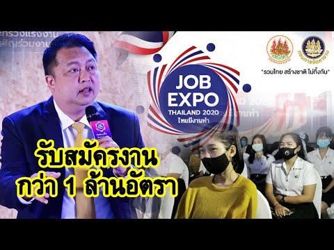 "р╕Бр╕гр╕░р╕Чр╕гр╕зр╕Зр╣Бр╕гр╕Зр╕Зр╕▓р╕Щ р╕Ир╕▒р╕Фр╕Зр╕▓р╕Щ ""Job Expo Thailand 2020""  р╕гр╕▒р╕Ър╕кр╕бр╕▒р╕Др╕гр╕Зр╕▓р╕Щ  1 р╕ер╣Йр╕▓р╕Щр╕нр╕▒р╕Хр╕гр╕▓ р╕Кр╣Ир╕зр╕вр╣Ар╕лр╕ер╕╖р╕нр╕Ьр╕╣р╣Йр╕зр╣Ир╕▓р╕Зр╕Зр╕▓р╕Щ"