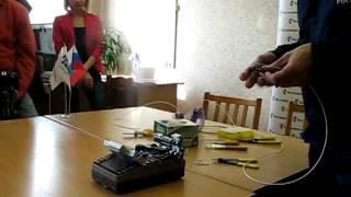 Сварка оптоволокна (Ростелеком)(Монтажник
