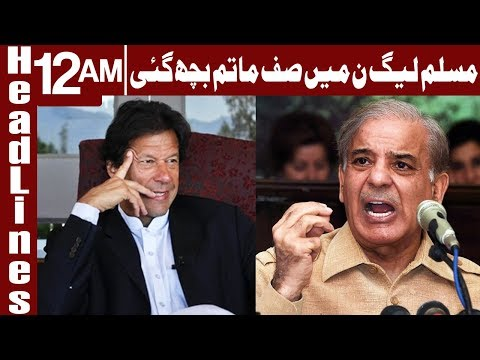 Those who looted money will be held accountable | Headlines 12 AM |18 August 2018 | Express News