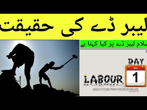 History Of Labour Day 1st May Urdu Hindi