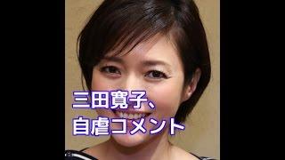 【芸能トピックス】三田寛子 生放送で自虐コメント「ゆっくり新聞が読め...