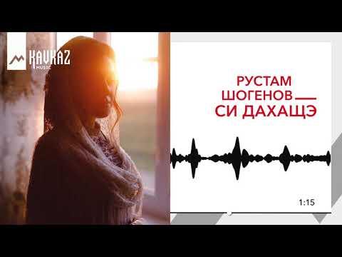 Рустам Шогенов - Си дахащэ   KAVKAZ MUSIC