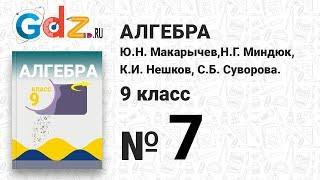№ 7 - Алгебра 9 класс Макарычев