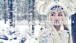 Нанесение декоративной штукатурки OIKOS Италия. Kreos + Raffaello RMP 60. Цвет «Снежная королева».