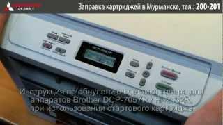 Сброс счетчика тонера Brother DCP 7057, HL-2132(Доступна новая видео-инструкция: http://youtu.be/Fp6VlwfI6HM http://toner51.ru/ Заправка картриджей в Мурманске, телефон 200-201., 2012-09-19T22:25:38.000Z)