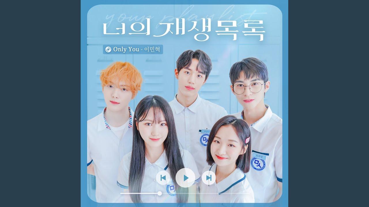이민혁 - Only You (Your playlist X Lee Minhyuk) (Only You (너의 재생목록 X 이민혁))