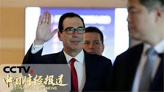 《中国财经报道》 20190906 10:00| CCTV财经