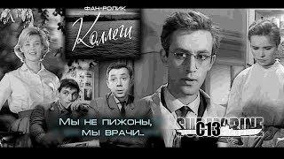 Коллеги. Советское кино. Фан-ролик