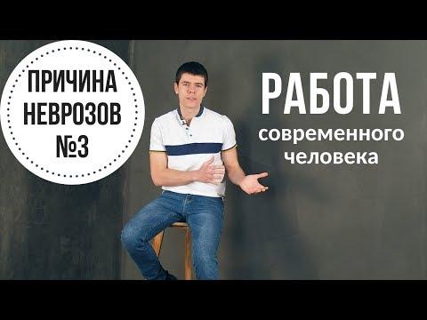 РАБОТА ПРОВОЦИРУЕТ НЕВРОЗЫ? // Вызовы современного времени, выпуск 6